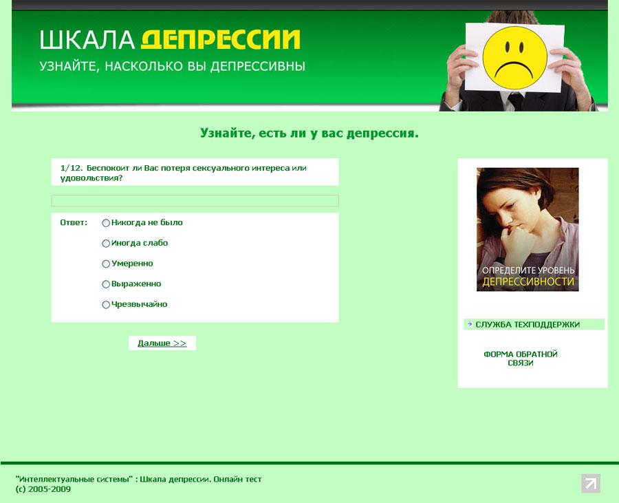 Тест онлайн бесплатно без регистрации на депрессию онлайн